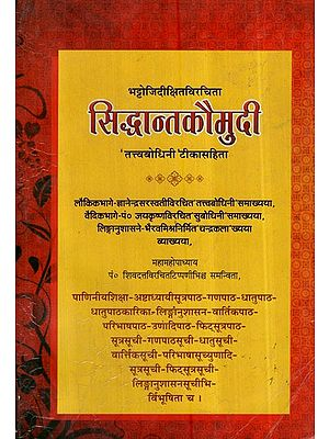 सिद्धान्तकौमुदी- Siddhanta Kaumudi With The Tattvabodhini Commentary