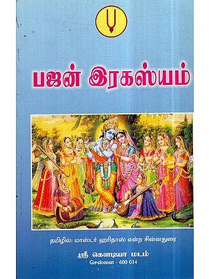 Bhajan's Secret (Tamil)
