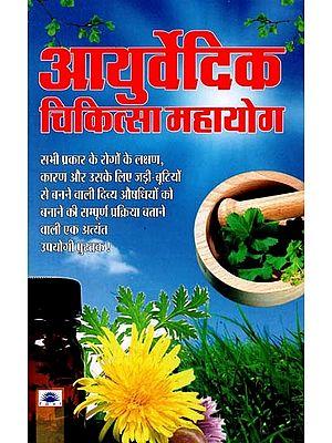 आयुर्वेदिक चिकित्सा महायोग :  Ayurvedic Therapy Mahayoga
