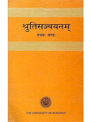 श्रुतिसचचनम् : Shrutisachchanam