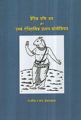 वैदिक पणि जन और उनके ऐतिहासिक प्रारुप फोनीशियन- Vedic Pani People and Their Historical Format Phoenician