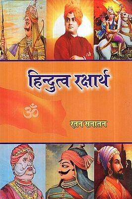 हिन्दुत्व रक्षार्थ- Hindutva Raksharth