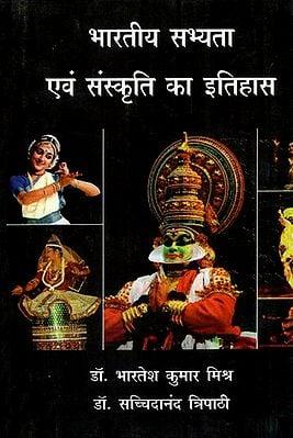 भारतीय सभ्यता एवं संस्कृति का इतिहास- History of Indian Civilization and Culture