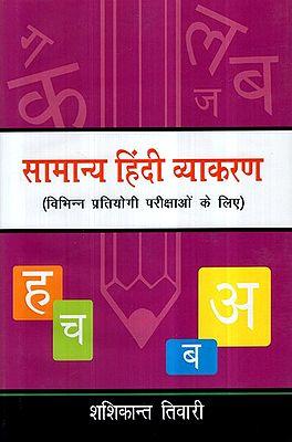 सामान्य हिंदी व्याकरण (विभिन्न प्रतियोगी परीक्षाओं के लिए)- General Hindi Grammar (For Various Competitive Examinations)