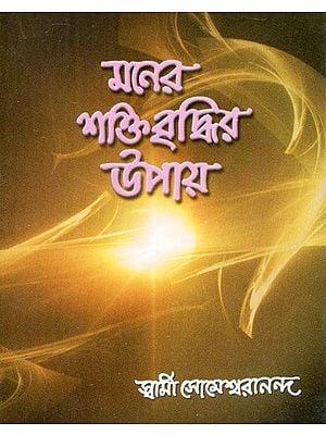 Maner Shaktibriddhir Upay- Ways to Strengthen the Mind (Bengali)