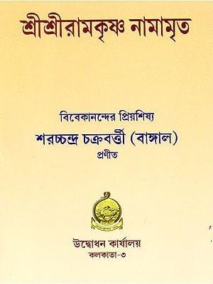 Sri Sri Ramakrishna Namamrita (Bengali)