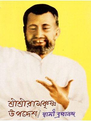 Sri Sri Ramakrishna Upadesh (Bengali)