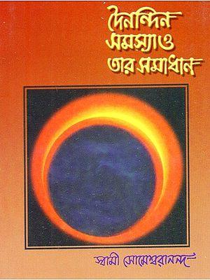 Dainandin Samasya O Tar Samadhan: Everyday Problems and Their Solutions (Bengali)