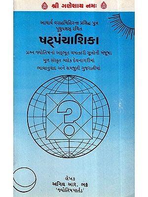 Shatpanchashika (Gujarati)