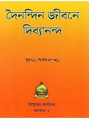 Dainandin Jivane Divyananda (Bengali)