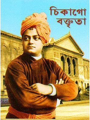 Chikago Vaktrita  (Bengali)