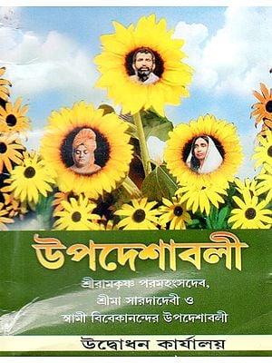 Upadeshavali (Bengali)