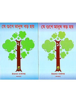 Ye Gune Manus Bara Haye: Set of Two Volumes (Bengali)