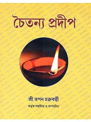 Chaitanya Pradip (Bengali)