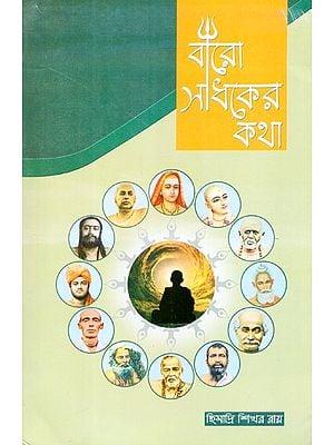 Baro Sadhaker Katha: Biography of Twelve Saints (Bengali)
