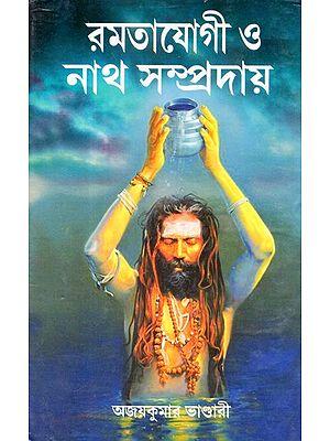 Ramtayogi and Nath Sampradaya (Bengali)