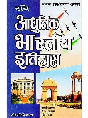 सामान्य ज्ञान आधुनिक भारतीय इतिहास - Modern Indian History