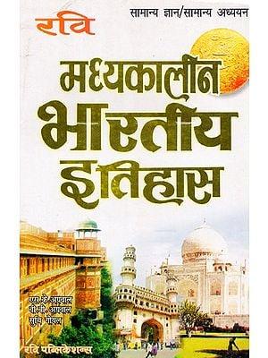सामान्य ज्ञान मध्यकालीन भारतीय इतिहास - Medieval Indian History