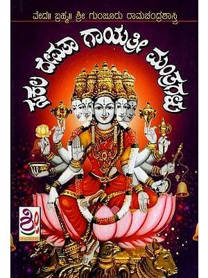 Sakala Devata Gayatri Mantragalu (Kannada)