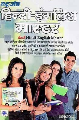 ए टू जेड  हिन्दी-इंगलिश मास्टर - Hindi - English Master