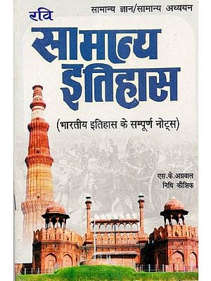 सामान्य ज्ञान सामान्य इतिहास - General History- Complete Notes of Indian History (An Old and Rare Book)