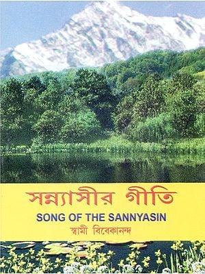 Song of The Sannayasin (Bengali)