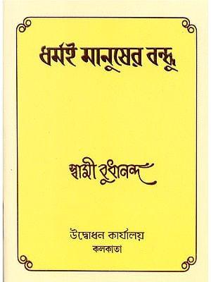 Dharmai Manusher Bandhu (Bengali)