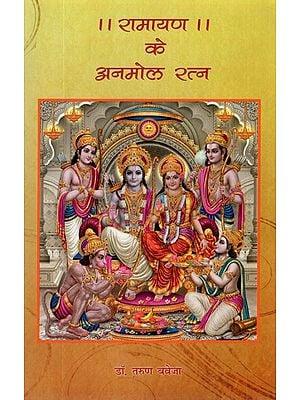 रामायण के अनमोल रतन- Priceless Gems of Ramayana