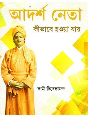 How to be Ideal Leader (Bengali)