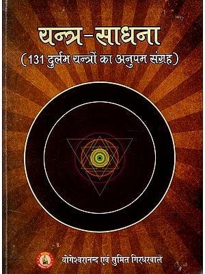 यन्त्र साधना (131 दुर्लभ यन्त्रों का अनुपम संग्रह)- Yantra Sadhana (Unique Collection of 131 Rare Yantras)