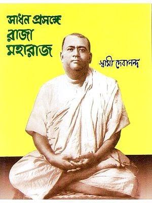 Sadhan Prasang Raja Maharaj (Bengali)