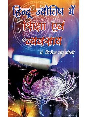 हिन्दू ज्योतिष में शिक्षा एवं व्यवसाय- Education and Profession in Hindu Astrology
