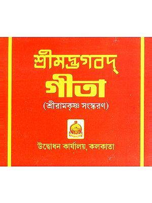 Srimad Bhagavad Gita- Sriramakrishna Version (Bengali)