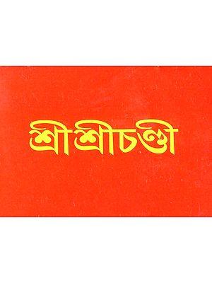 Sri Sri Chandi- Small Pocket Size (Bengali)
