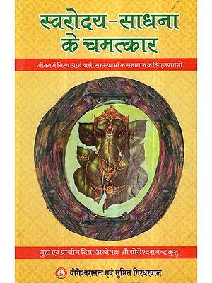 स्वरोदय - साधना के चमत्कार- Swarodaya - Miracles of Sadhana