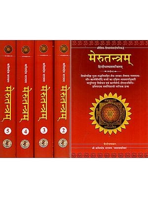 मेरूतन्त्रम्- Meru Tantram (Set of 5 Volumes)