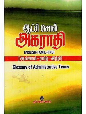 Glossary of Administrative Terms English - Tamil - Hindi Dictionary