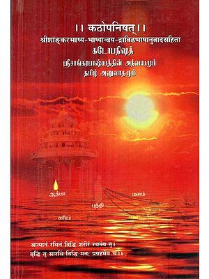 कठोपनिषत्- Kathopanishat (Including Srishankar Bhasya Bhasyanvaya Dravidian Translation)