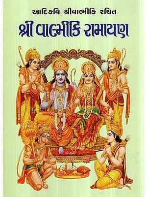 શ્રી વાલ્મીકિ રામાયણ- Shri Valmiki Ramayana (Gujarati)