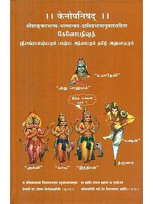 केनोपनिषद्- Kenopanishad (Srishankar Bhasya Bhasyanvaya Dravidian Language Translation)