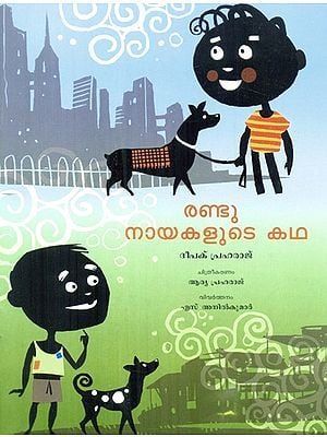 The Story Of Two Dogs (Malayalam)