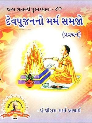 Understand the Essence of Worship (Gujarati)