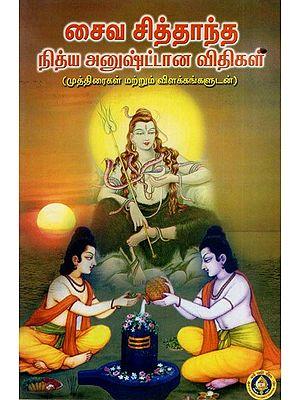 Shaiva Siddhanta Nitya Anushttana Vidhigal (Tamil)