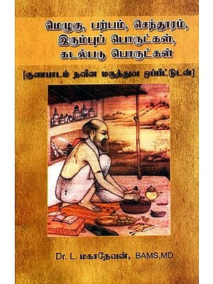 Wax, Parpam, Senthuram, Iron, Seaweed Products: Healing with Modern Medical Comparison (Tamil)