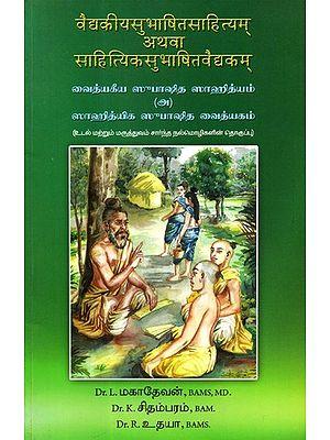 Vaidkiya Subhasita Sahityam and Sahityak Subhashit Vaidyakam (Tamil)