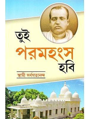 You will be Paramahamsa (Bengali)
