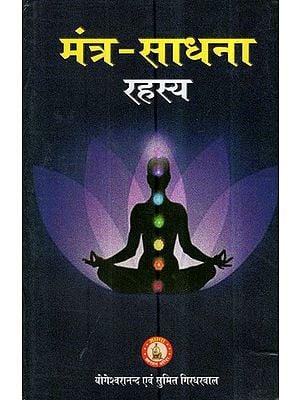 मंत्र - साधना रहस्य- Mantra Sadhana Secrets