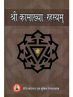 श्री कामाख्या रहस्यम्- Sri Kamakhya - Rahasyam
