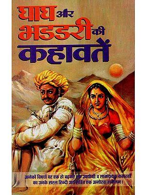 घाघ और भडडरी की कहावतें- Proverbs of Ghagh and Bhaddari