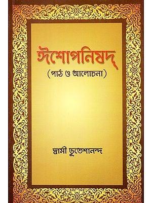 Ishopnishad: Lesson and Discussion (Bengali)